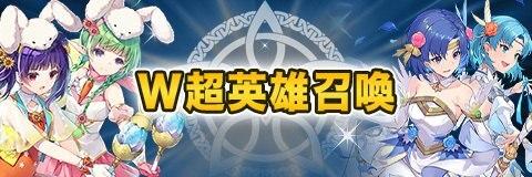 W超英雄召喚(12弾)ガチャシミュレーター