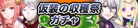 仮装の収穫祭(超英雄)