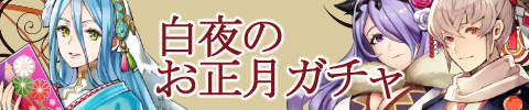 白夜のお正月ガチャシミュレーター【年末年始】