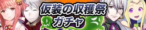 仮装の収穫祭ガチャ
