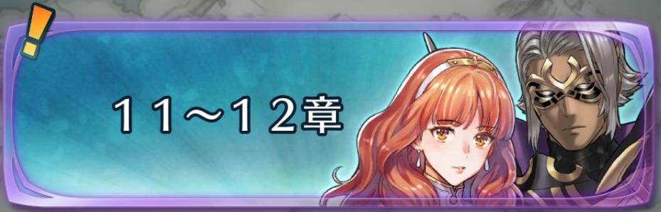 連戦トライアル11~12章