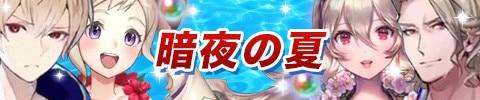 FEH_gacha_banner3