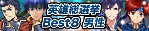 英雄総選挙ベスト8男性
