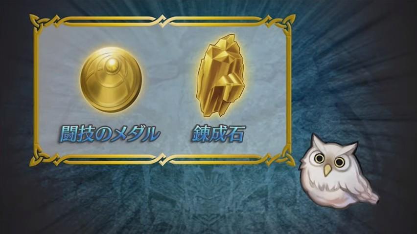 闘技のメダルと錬成石