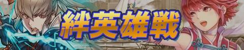 絆英雄戦タクミ&ヒノカバナー