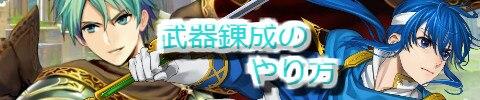 武器錬成バナー