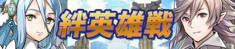 絆英雄戦カムイ&アクア