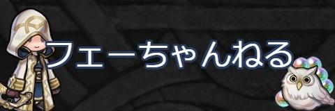フェーちゃんねる生放送情報まとめ【8/14放送】
