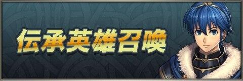 伝承英雄召喚【伝承マルス】