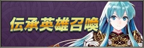 伝承英雄召喚ガチャバナー(エイリーク)