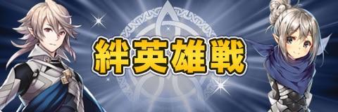 絆英雄戦カムイ&カンナ ガチャバナー