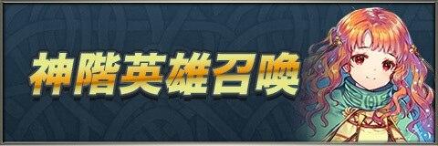 神階英雄召喚(ユンヌ)バナー