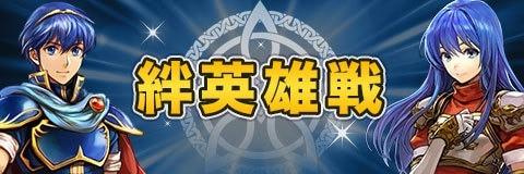 絆英雄戦マルス&シーダガチャ
