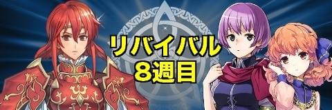 リバイバル召喚8週目