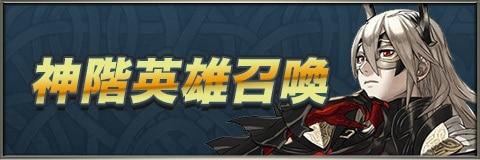 神階英雄召喚【スラシル】