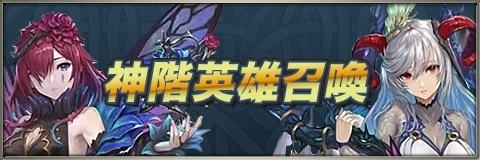 伝承英雄/神階英雄ガチャ(召喚)当たりランキング【フレイヤ/スカビオサが新登場】