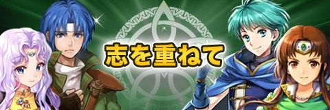 FEH_banner_ガチャ