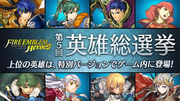 第5回英雄総選挙開催!