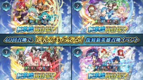 復刻新英雄召喚イベントアンケート
