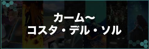 ストーリー攻略チャート④|カーム~コスタ・デル・ソル