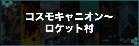 ストーリー攻略チャート⑥|コスモキャニオン~ロケット村