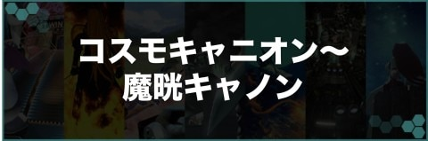 ストーリー攻略チャート⑩|コスモキャニオン~魔晄キャノン