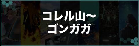 ストーリー攻略チャート⑤|コレル山~ゴンガガ