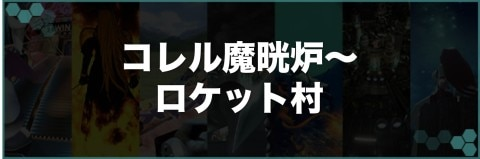 ストーリー攻略チャート⑨|コレル魔晄炉~ロケット村