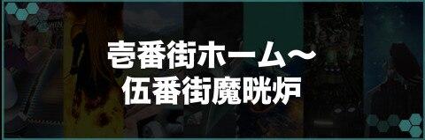 ストーリー攻略チャート①|壱番街ホーム~伍番街魔晄炉