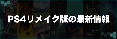 PS4リメイク版の最新情報