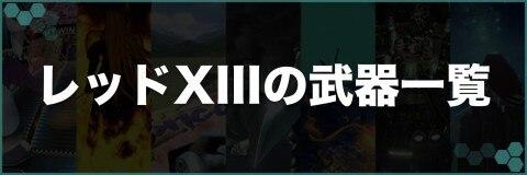 レッドXIIIの武器一覧