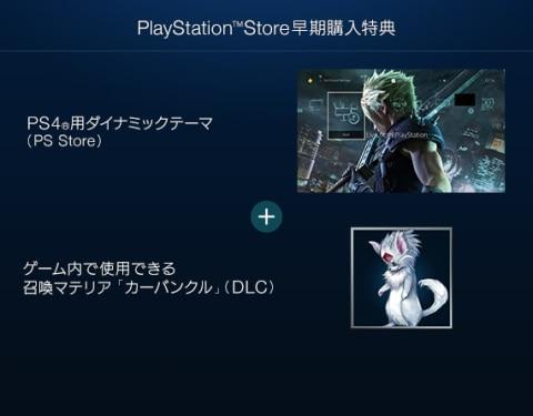 PlayStationStore早期購入特典