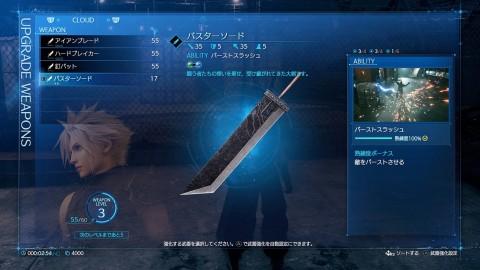 武器専用アビリティ