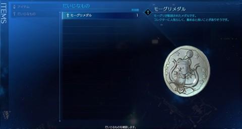モーグリメダル
