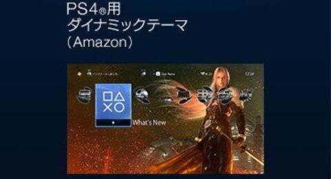 PS4用ダイナミックテーマ「セフィロス」