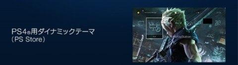 PS4用ダイナミックテーマ「クラウド」