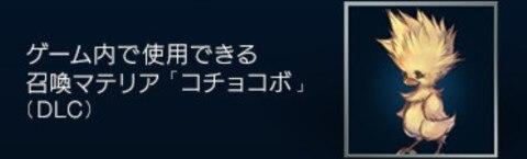 召喚マテリア「コチョコボ」