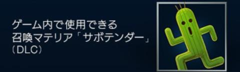 召喚マテリア「サボテンダー」