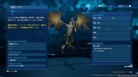 羽根トカゲ