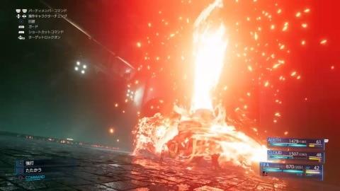 地獄の火炎