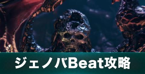 ジェノバBeatの攻略と倒し方|チャプター17ボス