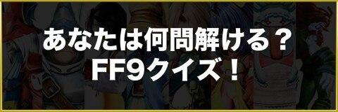 FF9クイズ