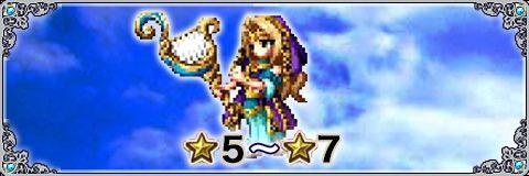シャンティレーナ(星7)の評価と習得アビリティ【サウンドトラック特典キャラ】