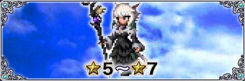 魔女ヤシュトラ(星7)の評価と習得アビリティ