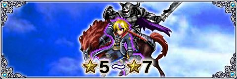 戦騎レーゲン(星7)の評価と習得アビリティ|召喚フェス限定