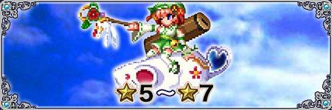 招福の緑魔道士マリー(星7)の評価と習得アビリティ