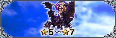 闇竜姫・魔人フィーナ(星7)の評価と習得アビリティ|召喚フェス限定
