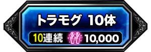 11連ボタン