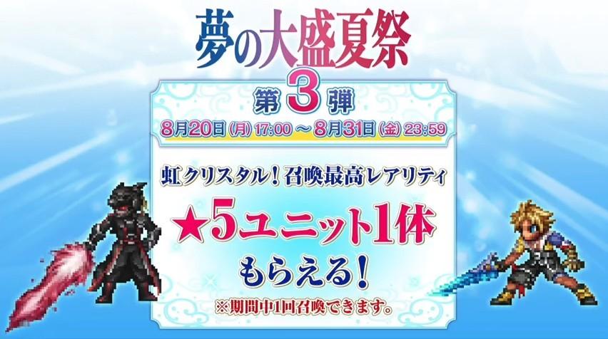 無料星5確定(夢の大盛夏祭)ガチャシミュレーター