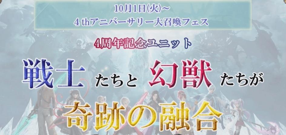 4周年アニバーサリー(第1弾)大召喚フェスガチャシミュレーター